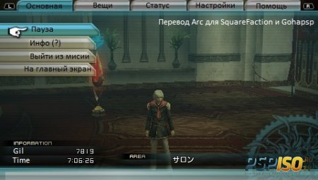 Final Fantasy Type-0 - JPN