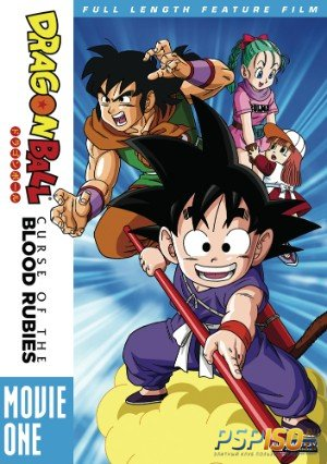 ����������: ����� ������ / Dragon Ball: Curse of the Blood Rubies