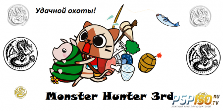 Monster Hunter Portable 3rd [ENG Patch v3.7.2] [ENG DLC 04.12.11]