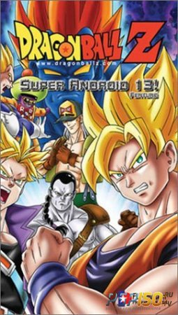 ���������� ���: ����� ������� / Dragon Ball Z Movie 7: Super Android 13