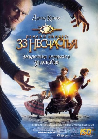 Лемони Сникет: 33 несчастья / Lemony Snicket's A Series of Unfortunate Events (2004) [HDRip]