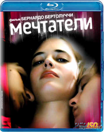 Мечтатели / The Dreamers (2005) HDRip