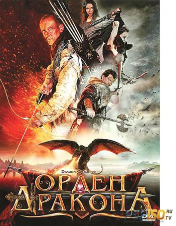 Орден Дракона / Dragon Crusaders (2011) HDRip