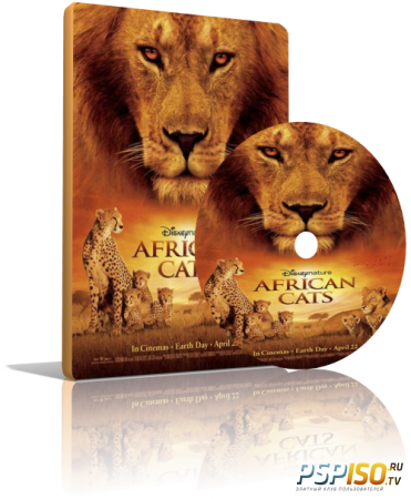 ����������� �����: ����������� �������� | African Cats (2011) [HDRip]