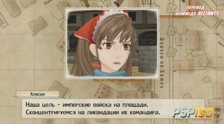 Valkyria Chronicles I - EUR/RUS
