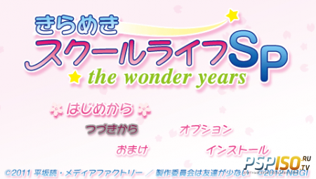 Kirameki School Life SP: the wonder years [JPN]