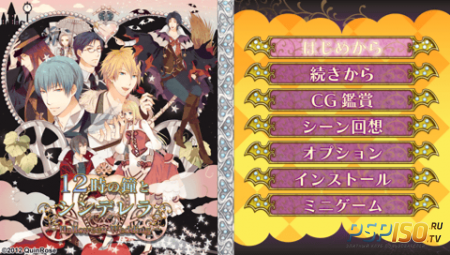 12-Ji no Kane to Cinderella: Halloween Wedding [JPN]