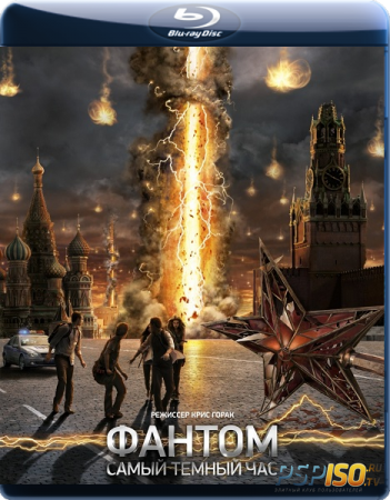 Фантом / The Darkest Hour (2011) HDRip