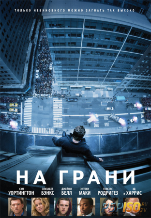 На грани / Man on a Ledge (2012) HDRip