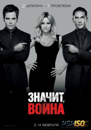 Значит, война / This Means War (2012) HDRip