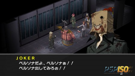 Persona 2: Eternal Punishment [JPN]