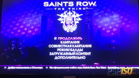 Saints Row: The Third - RUS