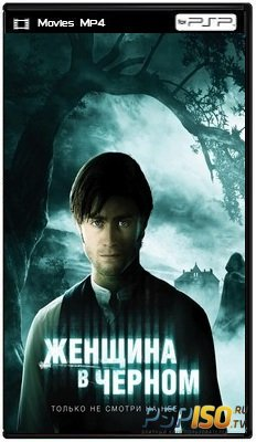 Женщина в черном / The Woman in Black (2012) НDRip