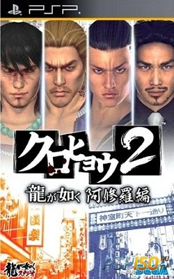 Black Panther Yakuza 2: Ashura Chapter (JPN)