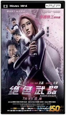 ����������� ������ / Naked Soldier (2012) HDRip