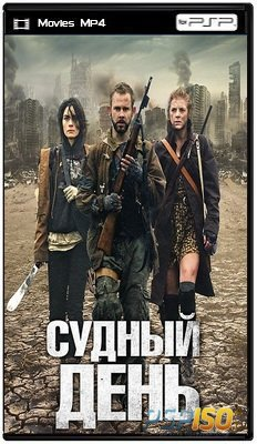 Судный день / The Day (2011) HDRip