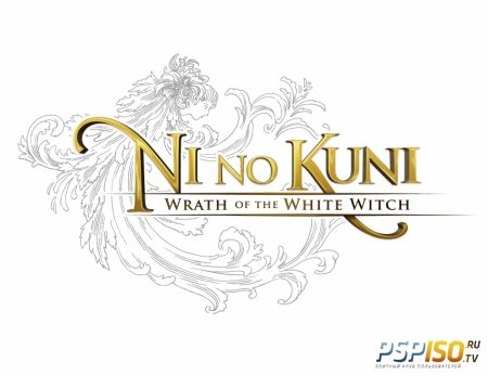 Волшебная RPG -  Ni No Kuni: Wrath of the White Witch.
