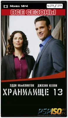 Хранилище 13 / Warehouse 13 Сезон: 1 - 4  (2009-2012) WEB-DLRip