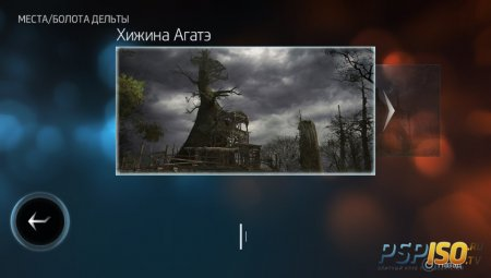 Assassin's Creed III: Liberation - RUS