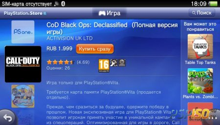 Black Ops Declassified уже доступен в PS Store