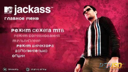 Чудаки / Jackass the Game (PSP/RUS)