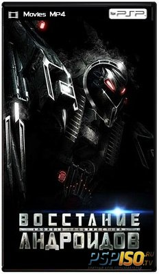 Восстание андроидов / Android Insurrection (2012) DVDRip
