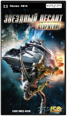 Звездный десант: Вторжение / Starship Troopers: Invasion (2012) НDRip