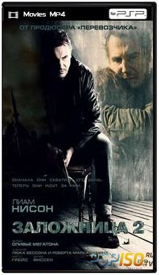 Заложница 2 / Taken 2 (2012) WEB-DLRip