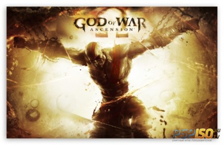 ���� ������ �� ����-������������ God of War: Ascension