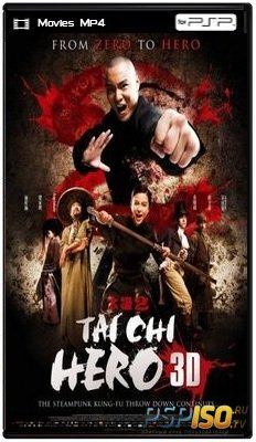 Тай-цзи: Герой / Tai Chi Hero (2012) HDRip