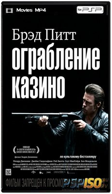 Ограбление казино / Killing Them Softly (2012) HDRip