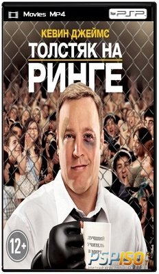 Толстяк на ринге / Here Comes the Boom (2012) HDRip