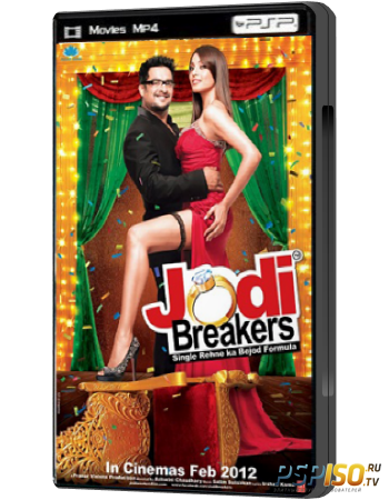 Разрушители семей / Jodi Breakers (2012) DVDRip