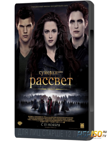 Сумерки. Сага. Рассвет: Часть 2 / The Twilight Saga: Breaking Dawn - Part 2 (2012) DVDRip