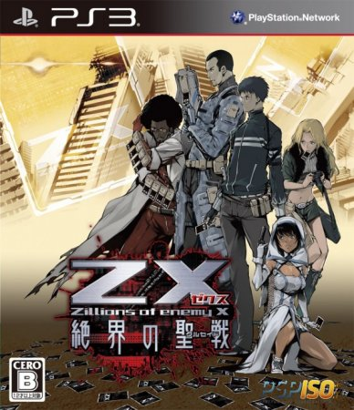 Zillions of Enemy X: Zetsukai no Crusade - Box art