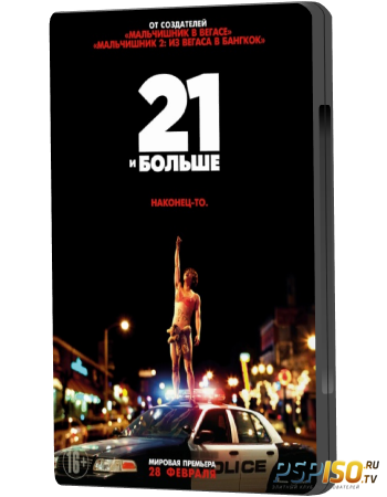 21 и больше / 21 & Over (2013) WEB-DLRip