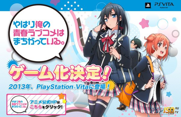 My Teen Romantic Comedy SNAFU выйдет на  PS Vita