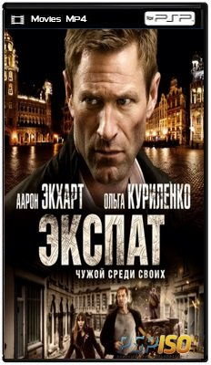 ������ / The Expatriate (2012) HDRip