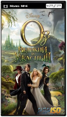 Оз: Великий и Ужасный / Oz the Great and Powerful (2013) HDRip