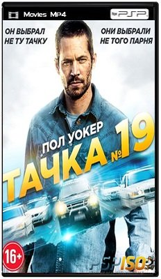 Тачка №19 / Vehicle 19 (2013) HDRip