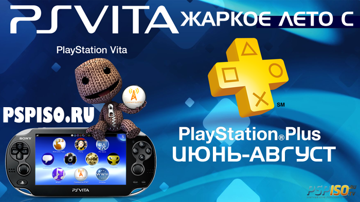 ЖАРКОЕ ЛЕТО С PLAYSTATION PLUS