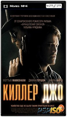 Киллер Джо / Killer Joe (2011) HDRip