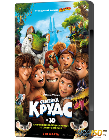 Семейка Крудс / The Croods (2013) WEB-DLRip