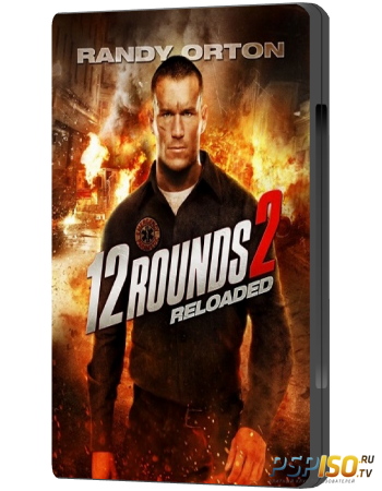 12 �������: ������������ / 12 Rounds: Reloaded (2013) HDRip