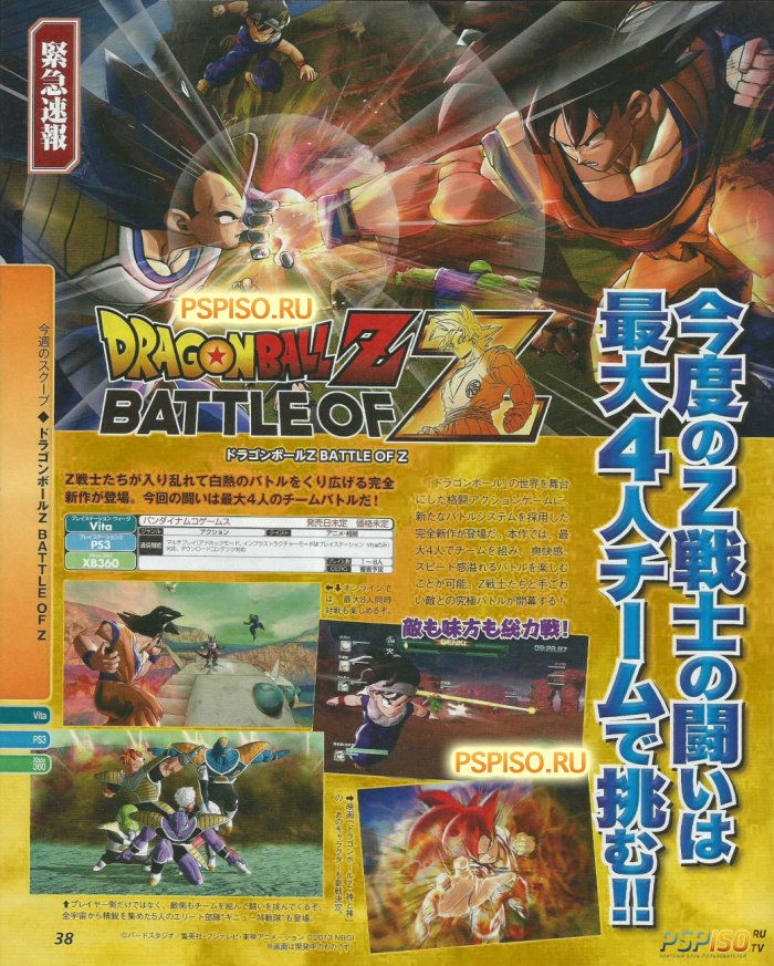 ��������� ���� Dragon Ball Z: Battle of Z