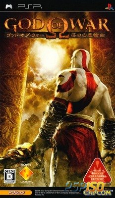 God of War: Rakujitsu no Hisoukyoku [FULL][ISO][JPN][2008]