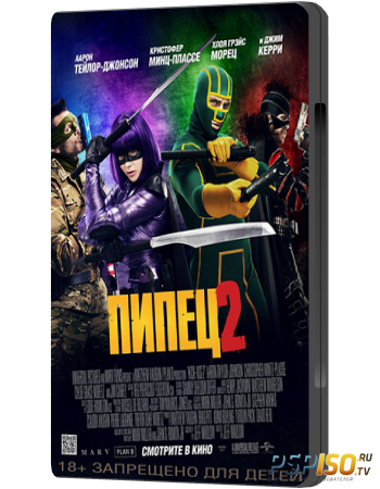 Пипец 2 / Kick-Ass 2 (2013) HDRip