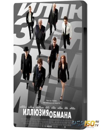 ������� ������ / Now You See Me (2013) HDRip