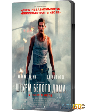 ����� ������ ���� / White House Down (2013) HDRip
