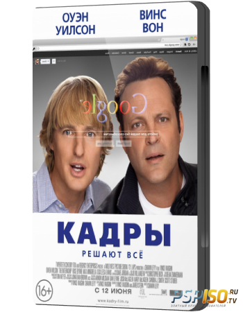 Кадры / The Internship (2013) HDRip